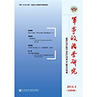 Military and Political Studies (fourth series 2014 Total No. 8 Series)(Chinese Edition)