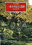 一乗谷朝倉氏遺跡 甦る乱世の夢 日本の庭園美 (9) (日本の庭園美) 水上 勉