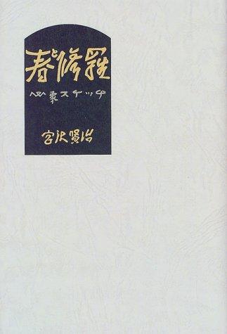 春と修羅 (愛蔵版詩集シリーズ)の詳細を見る