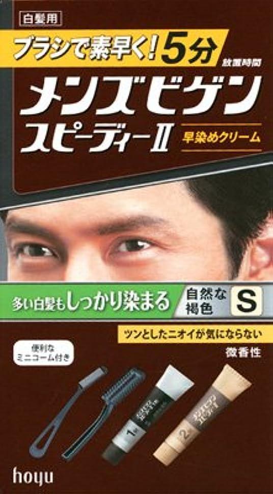 眼変更成人期メンズビゲン スピーディーⅡ S 自然な褐色 × 5個セット