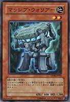 遊戯王カード マッシブ・ウォリアー DP08-JP010SR