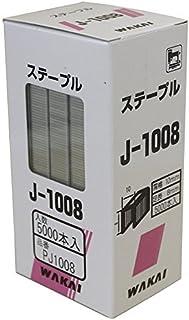 WAKAI(若井産業) J-1008 ステープル PJ1008 【まとめ買い5000本入×5セット】