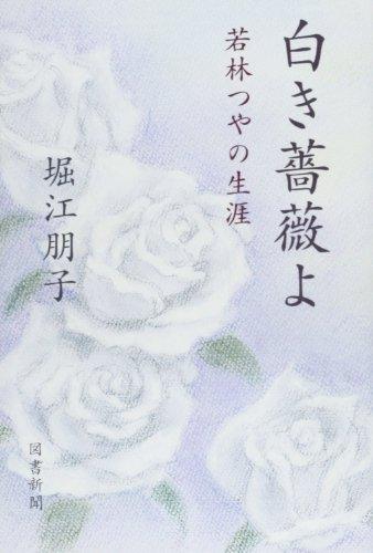白き薔薇よ―若林つやの生涯