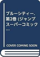 ブルーシティー. 第2巻 (ジャンプスーパーコミックス)