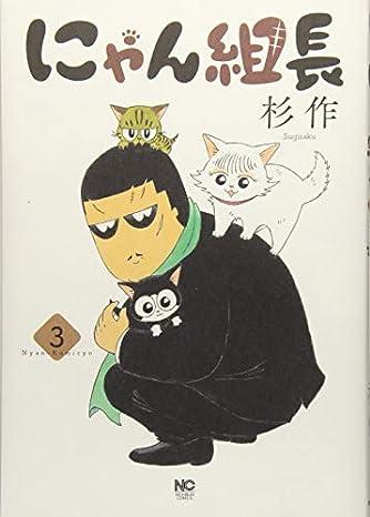 にゃん組長(3)完 (ニチブンコミックス)