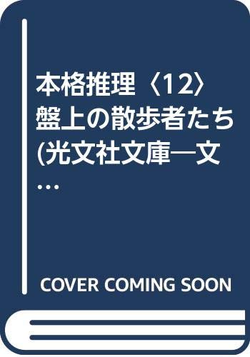 本格推理〈12〉盤上の散歩者たち (光文社文庫―文庫の雑誌) | ダ ...