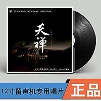 留声机专用黑胶大碟 龙源 巫娜古琴 天禅3/叁 LP黑胶唱片 12