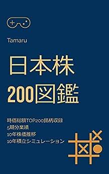 [タマル]の日本株200図鑑