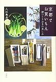 京都でお買いもん: 御つくりおきの楽しみ