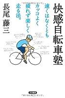 快感自転車塾―速くはなくともカッコよく疲れず楽しく走る法。