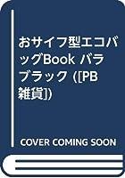 おサイフ型エコバッグBook バラ ブラック ([PB雑貨])