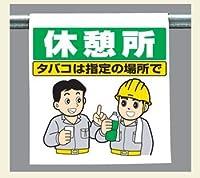 ワンタッチ取付標識 340-112 『休憩所 タバコは指定の場所で』