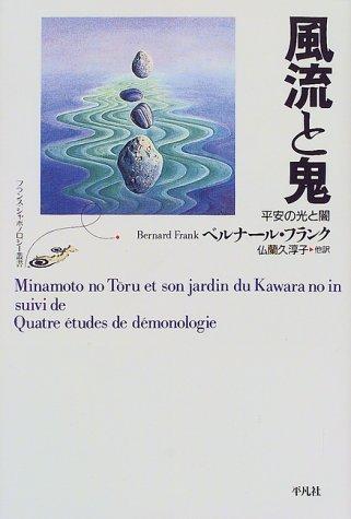 風流と鬼―平安の光と闇 (フランス・ジャポノロジー叢書)の詳細を見る