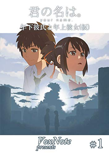Your name is ~ Younger boyfriend and older girlfriend ~ (tentative) #君の名は。 立花瀧 宮水三葉 コミック