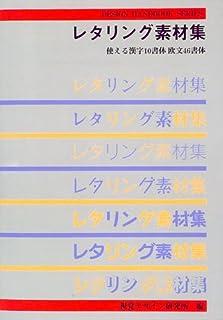 レタリング素材集―使える漢字10書体欧文46書体 (デザインハンドブックシリーズ)