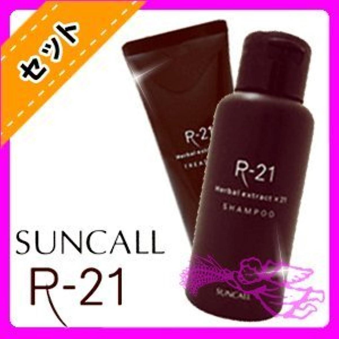 演じる相関する拍手するサンコール R-21 シャンプー 50mL & トリートメント 50g セット 頭皮の汚れを除去し、髪にハリ?コシを与えます SUNCALL R-21