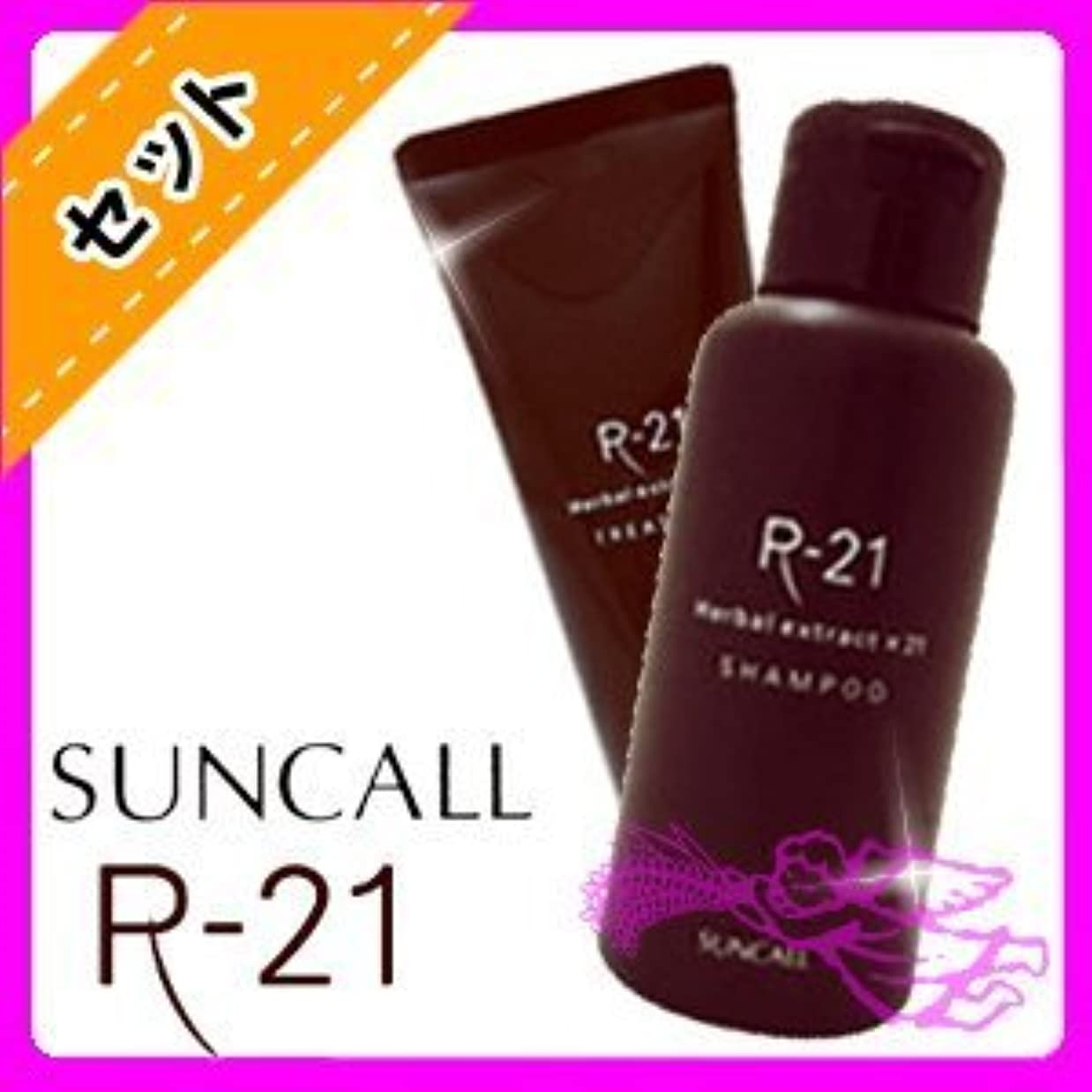 離れて寛容なコンチネンタルサンコール R-21 シャンプー 50mL & トリートメント 50g セット 頭皮の汚れを除去し、髪にハリ?コシを与えます SUNCALL R-21