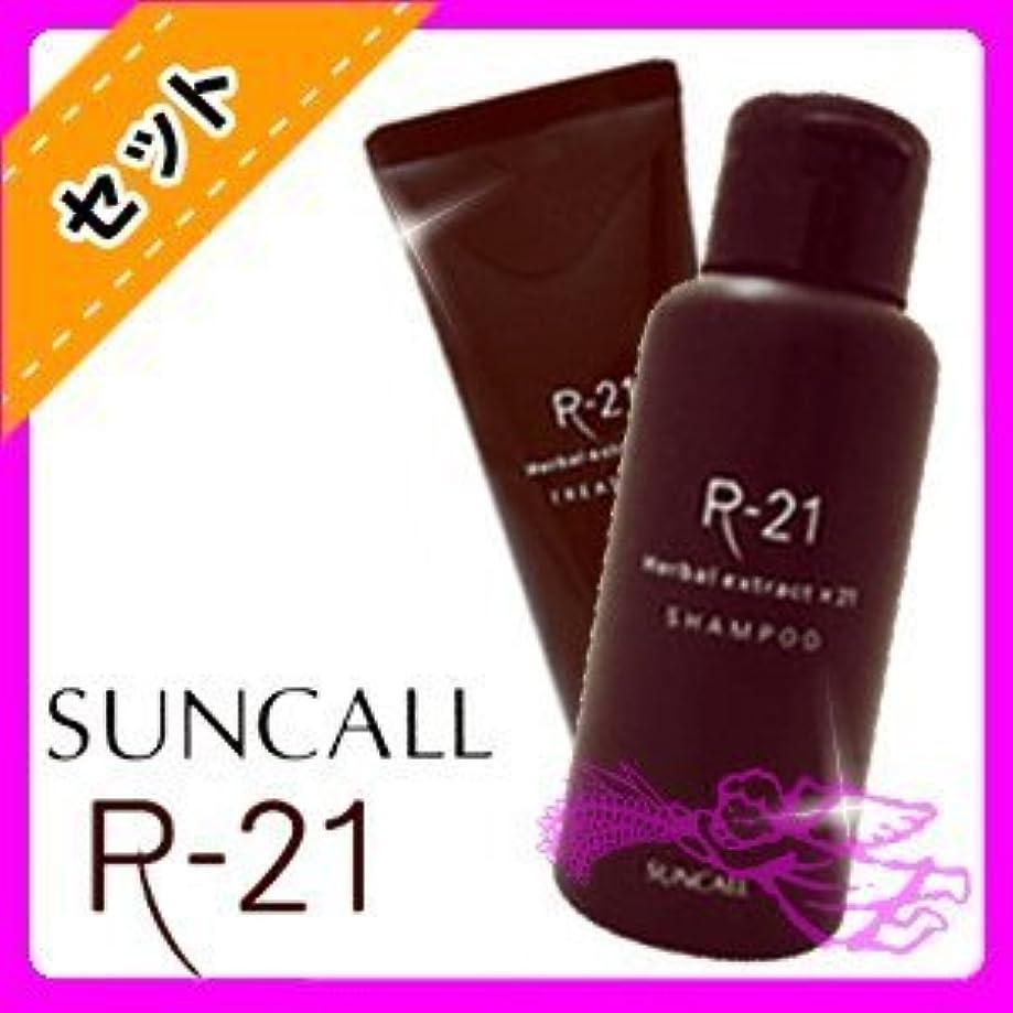 絶対に上下するアクセスできないサンコール R-21 シャンプー 50mL & トリートメント 50g セット 頭皮の汚れを除去し、髪にハリ?コシを与えます SUNCALL R-21
