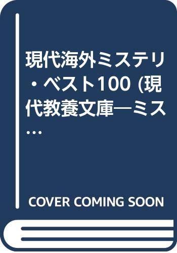 現代海外ミステリ・ベスト100 (現代教養文庫―ミステリ・ボックス)