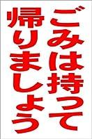 シンプル縦型看板 「ごみは持って帰りましょう(赤)」その他 屋外可(約H45.5cmxW30cm)