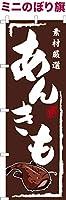 卓上ミニのぼり旗 「あんきも」あん肝 アンコウ 鮟鱇 短納期 既製品 13cm×39cm ミニのぼり