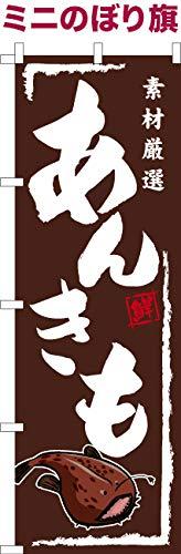 ミニのぼり旗 「あんきも」あん肝 アンコウ 鮟鱇 短納期 既製品 少し位大きめ 13cm×39cm のぼり