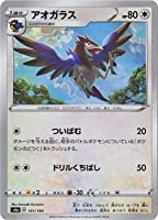ポケモンカードゲーム PK-S4a-151 アオガラス(キラ)