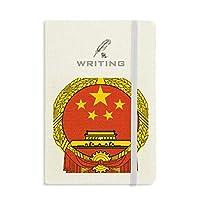 中国国家エンブレムの国 ノートブッククラシックジャーナル日記A 5を書く