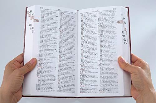 学研プラス『大きな字の和英辞典』
