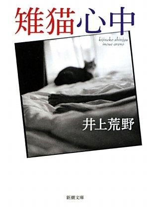 雉猫心中 (新潮文庫)