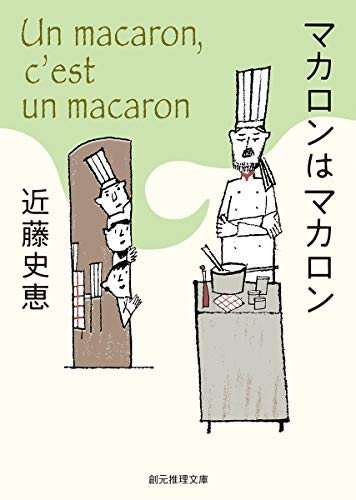 マカロンはマカロン (創元推理文庫)の詳細を見る