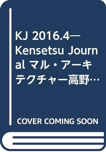 KJ 2016.4―Kensetsu Journal マル・アーキテクチャー高野洋平+森田祥子/山下設計の医療施設