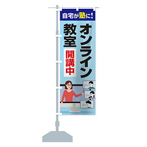 オンライン教室 のぼり旗 サイズ選べます(ショート60x150cm 左チチ)