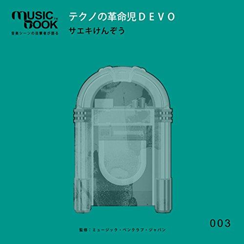 『musicbook:テクノの革命児DEVO』のカバーアート