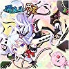 珊海王の円環サウンドコレクション