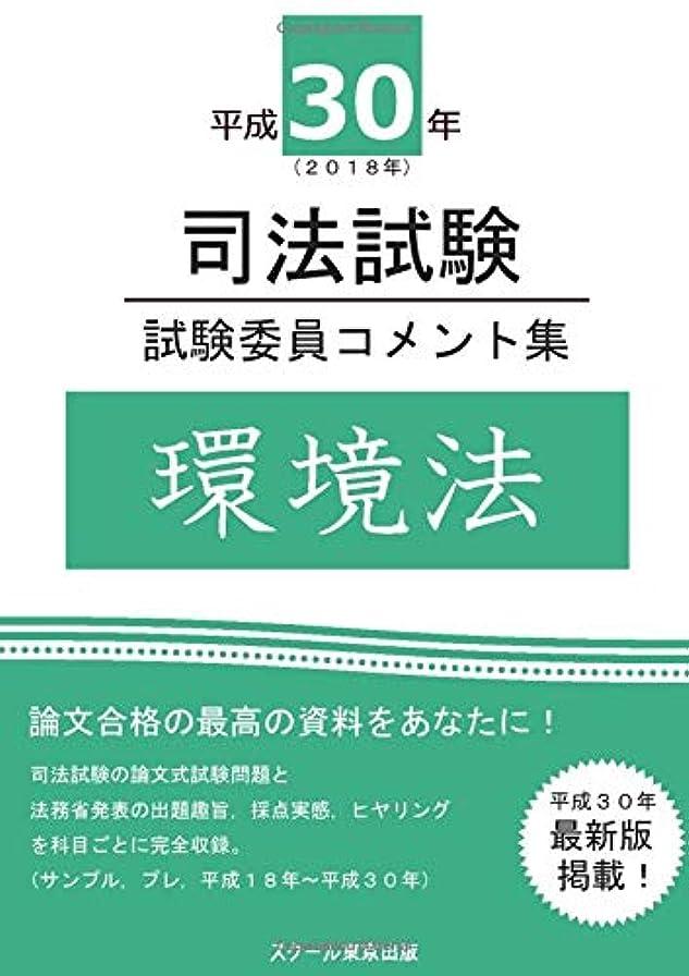 サイクロプスガレージプロフェッショナル平成30年司法試験 試験委員コメント集 環境法