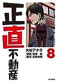 正直不動産 (8) (ビッグ コミックス)