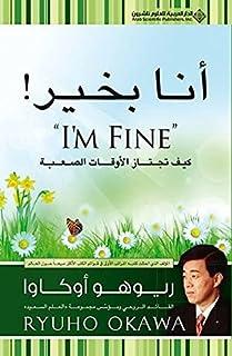 أنا بخير