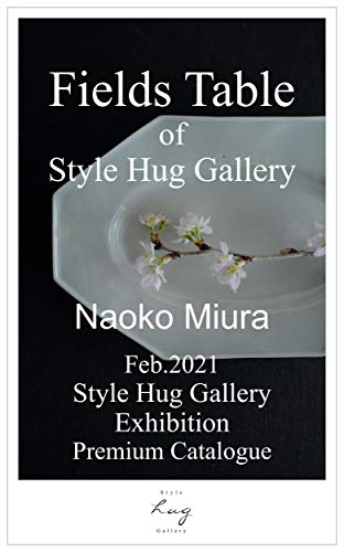 Fields Table of Style Hug Gallery Premium Catalogue Feb 2021 (Japanese Edition)