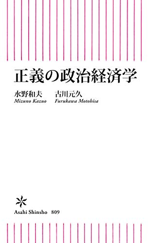 正義の政治経済学 (朝日新書) - 水野 和夫, 古川 元久