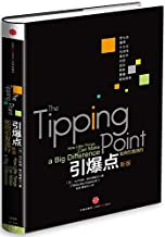 Gladwell Tipping Point Classic Series: How to trigger pop (new version)(Chinese Edition)