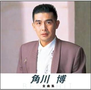 角川博 全曲集 NKCD-8041