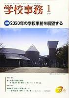 学校事務 2020年 01 月号 [雑誌]