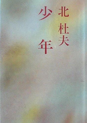 少年 (1971年)