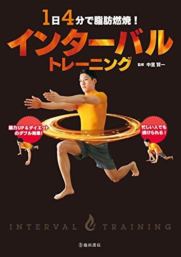 1日4分で脂肪燃焼! インターバルトレーニング (池田書店)