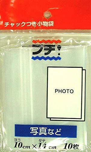 日本食研 日本技研 プチ!チャックつき小物袋 PS-24 10枚入