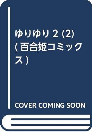 ゆりゆり2 (百合姫コミックス)