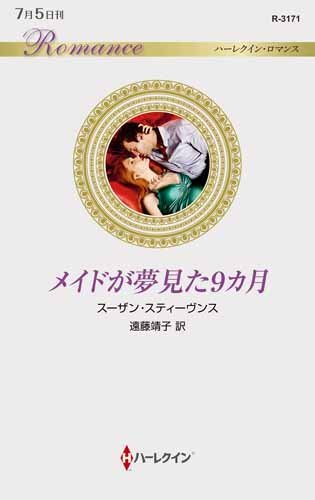 メイドが夢見た9カ月 (ハーレクイン・ロマンス)