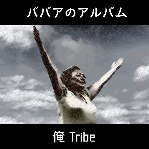 Ore Tribe