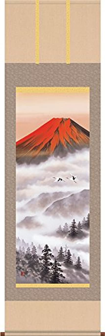 重荷スロー免除する掛軸(掛け軸) 赤富士飛翔 熊谷千風作 尺五立 約横54.5×縦190cm 結納屋さん.com d9213